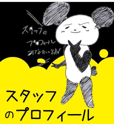 スタッフ紹介ページばなー_03
