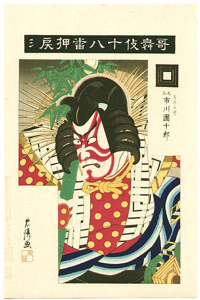 Kabuki-makeup