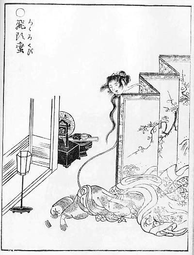 SekienRokurokubi