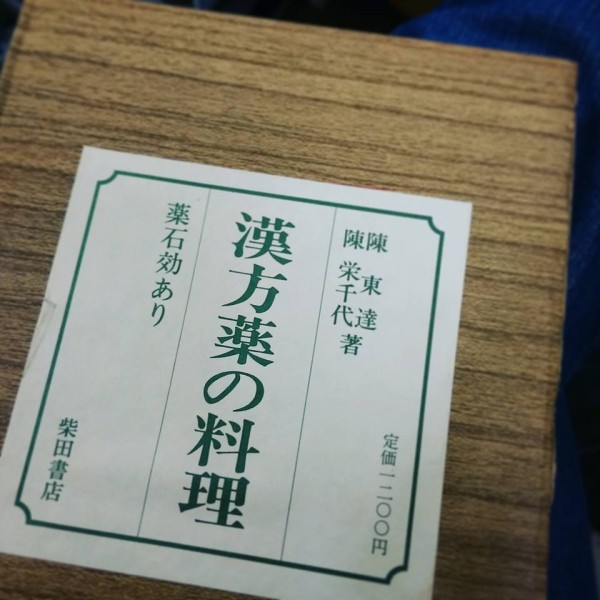 漢方薬の料理